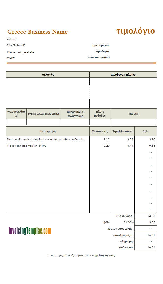 Greece VAT Invoice Template