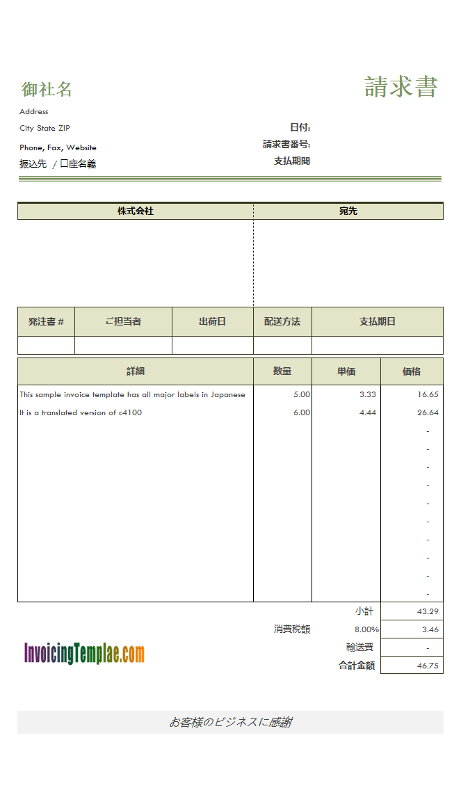 Japanese Invoice Template